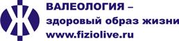 Эмблема сайта Валеология - здоровый образ жизни