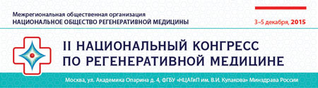 MEDI Expo 2015 - II National Congress on Regenerative Medicine