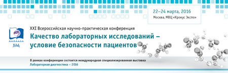 MEDI Expo 2016 - XXI All-Russian scientific-practical conference Quality Laboratory research and its role in patient safety
